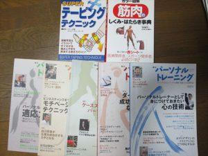 トレーニング関連本